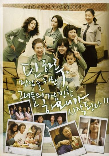 Harmony-2010-K-Movie
